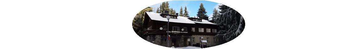 Хотел Боерица - Природен парк Витоша